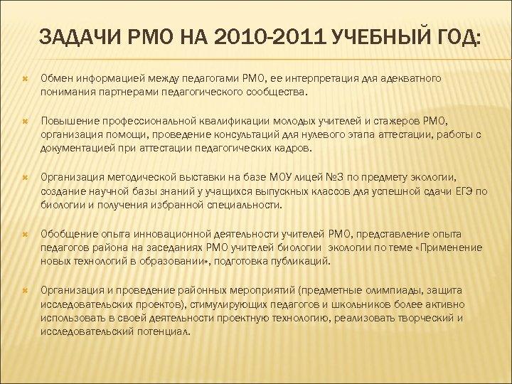 ЗАДАЧИ РМО НА 2010 -2011 УЧЕБНЫЙ ГОД: Обмен информацией между педагогами РМО, ее интерпретация