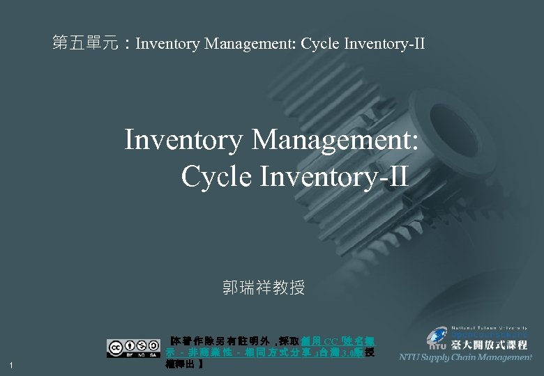 第五單元:Inventory Management: Cycle Inventory-II 郭瑞祥教授 1 【 著 作 除 另 有 註 明