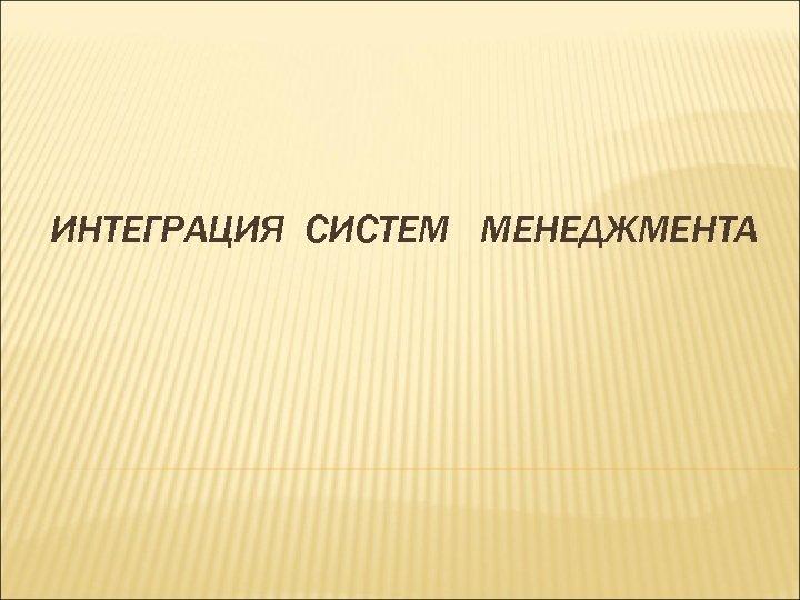 ИНТЕГРАЦИЯ СИСТЕМ МЕНЕДЖМЕНТА