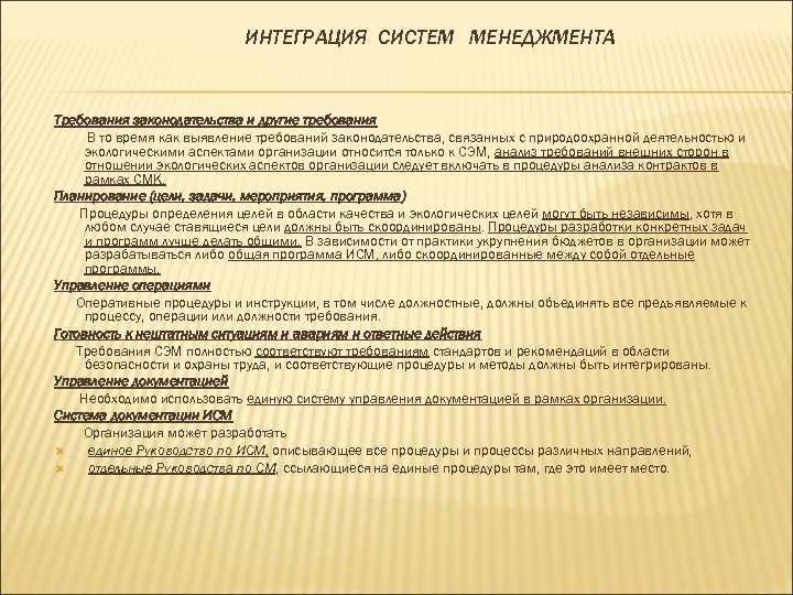 ИНТЕГРАЦИЯ СИСТЕМ МЕНЕДЖМЕНТА Требования законодательства и другие требования В то время как выявление требований