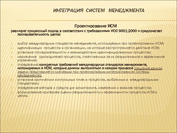 ИНТЕГРАЦИЯ СИСТЕМ МЕНЕДЖМЕНТА Проектирование ИСМ реализует процессный подход в соответствии с требованиями ИСО 9001: