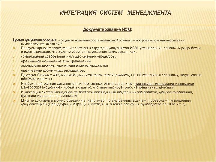 ИНТЕГРАЦИЯ СИСТЕМ МЕНЕДЖМЕНТА Документирование ИСМ: Целью документирования - создание нормативно-организационной основы для построения, функционирования