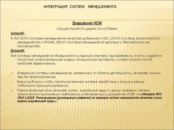 ИНТЕГРАЦИЯ СИСТЕМ МЕНЕДЖМЕНТА Внедрение ИСМ осуществляется двумя способами: 1 способ : К ISO 9000