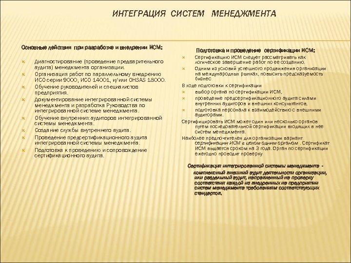 ИНТЕГРАЦИЯ СИСТЕМ МЕНЕДЖМЕНТА Основные действия при разработке и внедрении ИСМ: Диагностирование (проведение предварительного аудита)