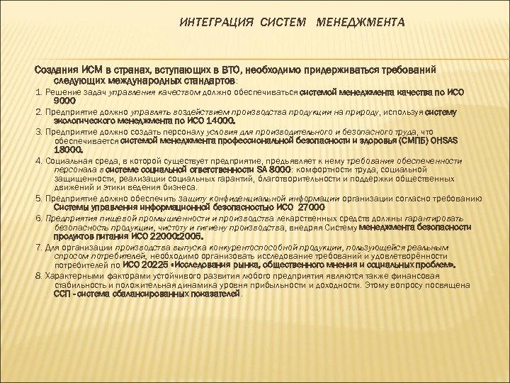 ИНТЕГРАЦИЯ СИСТЕМ МЕНЕДЖМЕНТА Создания ИСМ в странах, вступающих в ВТО, необходимо придерживаться требований следующих