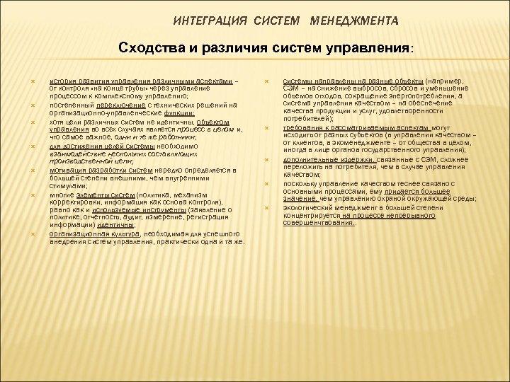 ИНТЕГРАЦИЯ СИСТЕМ МЕНЕДЖМЕНТА Сходства и различия систем управления: история развития управления различными аспектами –