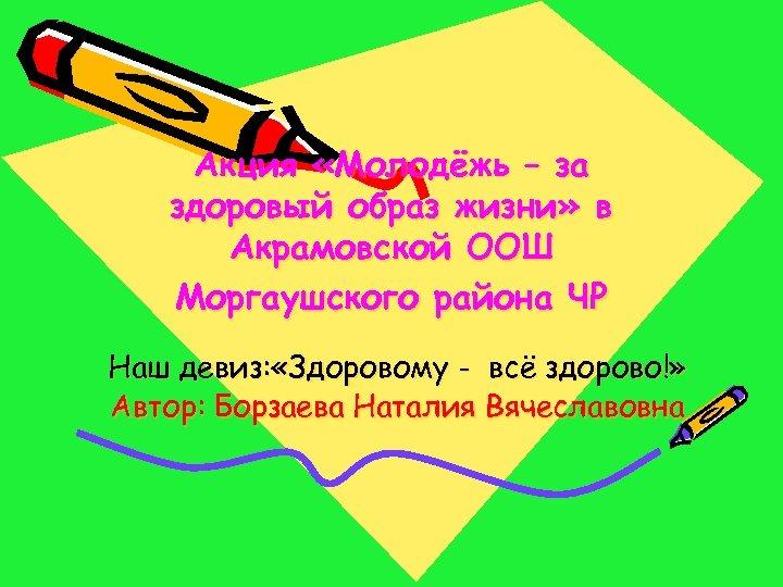 Акция «Молодёжь – за здоровый образ жизни» в Акрамовской ООШ Моргаушского района ЧР Наш
