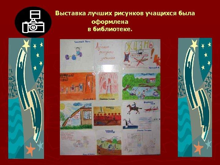 Выставка лучших рисунков учащихся была оформлена в библиотеке.
