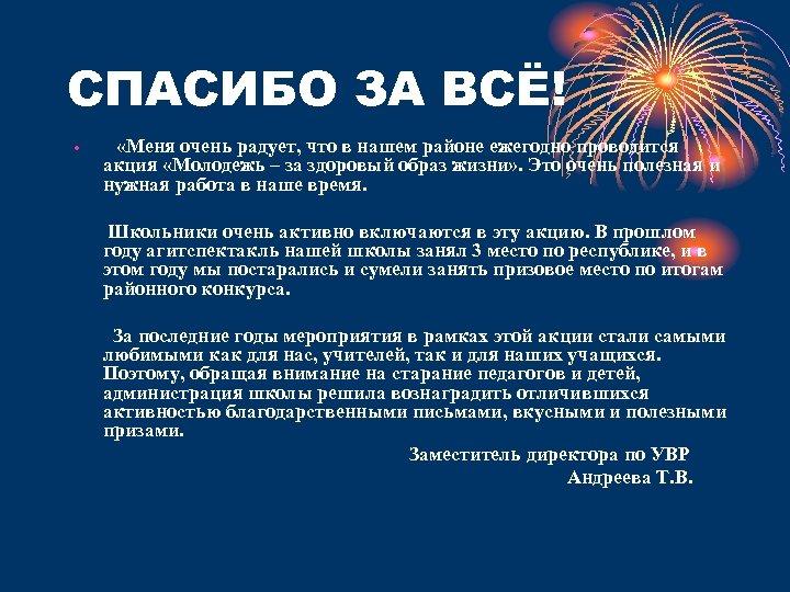 СПАСИБО ЗА ВСЁ! • «Меня очень радует, что в нашем районе ежегодно проводится акция