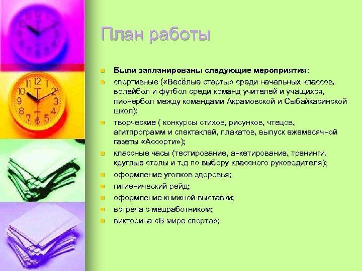 План работы n n n n n Были запланированы следующие мероприятия: спортивные ( «Весёлые