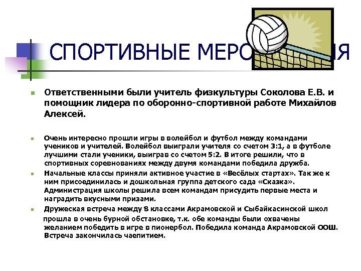 СПОРТИВНЫЕ МЕРОПРИЯТИЯ n n Ответственными были учитель физкультуры Соколова Е. В. и помощник лидера