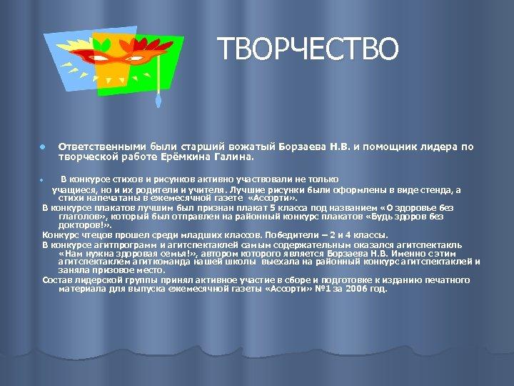 ТВОРЧЕСТВО l Ответственными были старший вожатый Борзаева Н. В. и помощник лидера по творческой