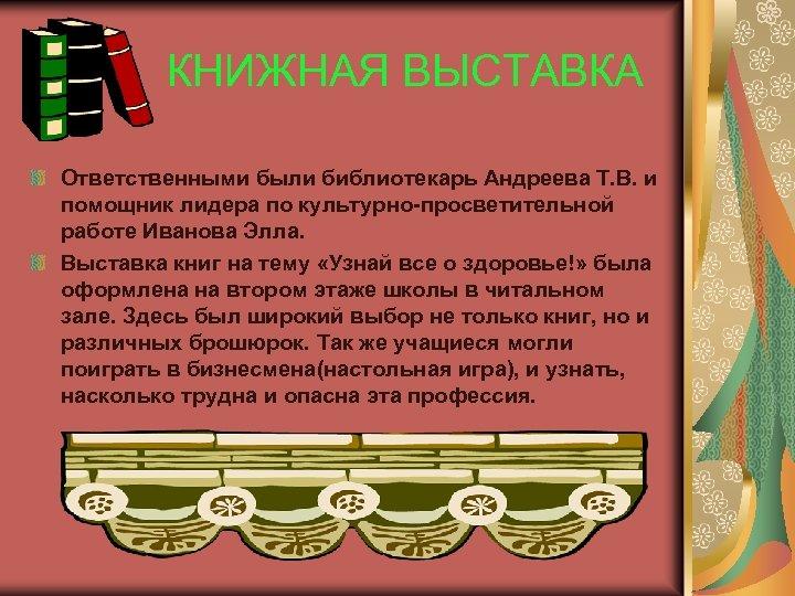 КНИЖНАЯ ВЫСТАВКА Ответственными были библиотекарь Андреева Т. В. и помощник лидера по культурно-просветительной работе