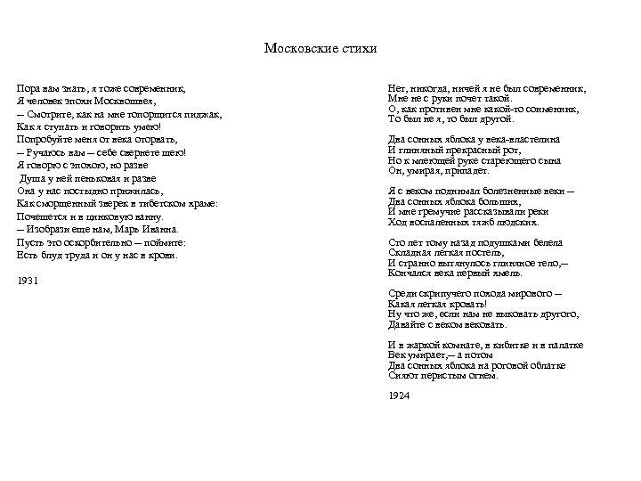 Московские стихи Пора вам знать, я тоже современник, Я человек эпохи Москвошвея, -- Смотрите,
