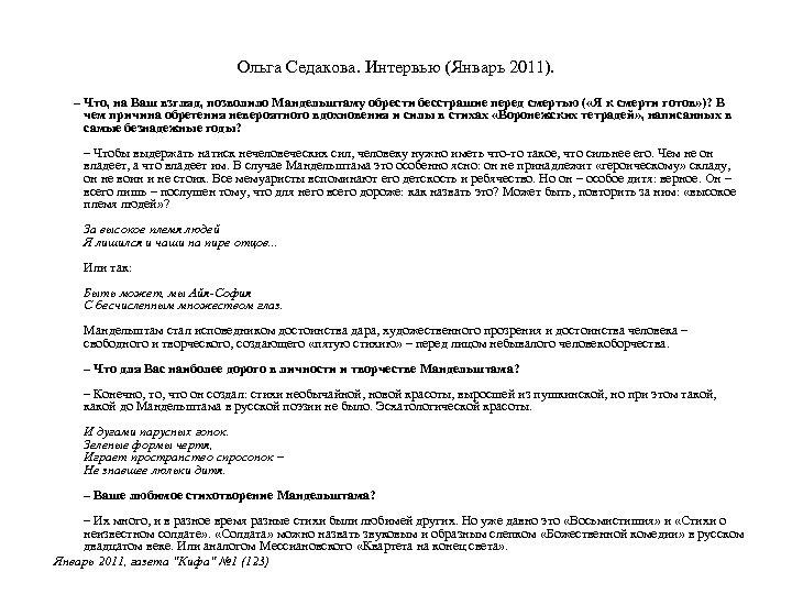 Ольга Седакова. Интервью (Январь 2011). – Что, на Ваш взгляд, позволило Мандельштаму обрести бесстрашие