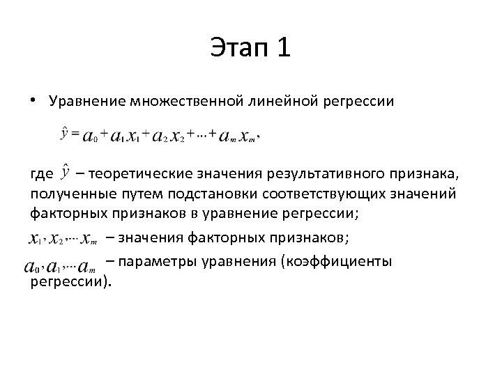 Этап 1 • Уравнение множественной линейной регрессии где – теоретические значения результативного признака, полученные