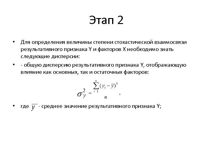 Этап 2 • Для определения величины степени стохастической взаимосвязи результативного признака Y и факторов