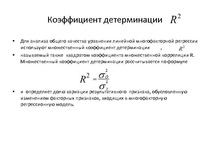 Коэффициент детерминации • • • Для анализа общего качества уравнения линейной многофакторной регрессии используют