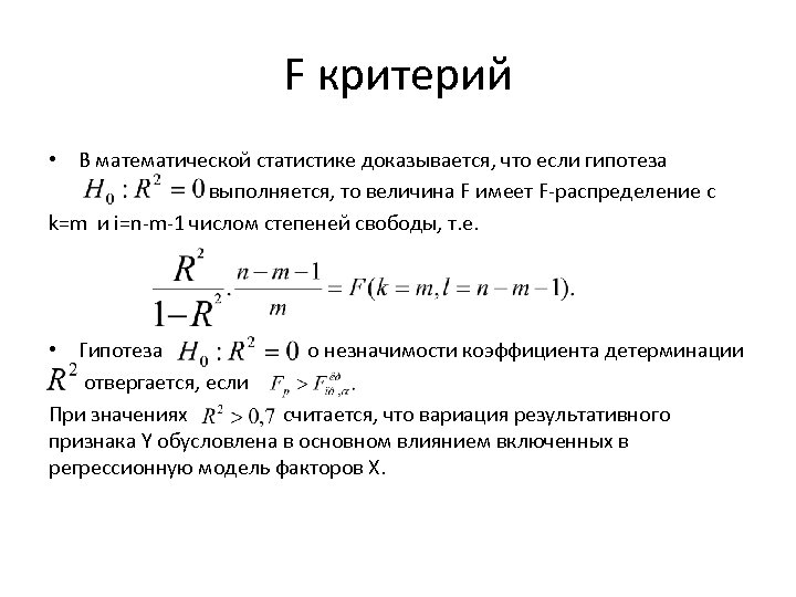 F критерий • В математической статистике доказывается, что если гипотеза выполняется, то величина F