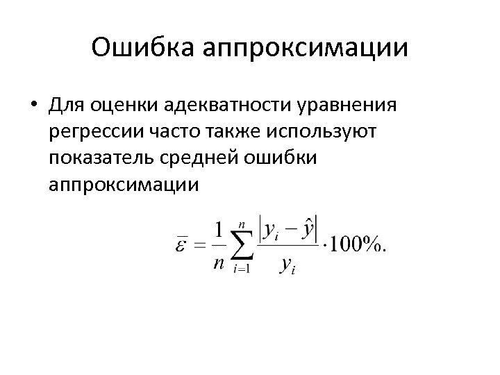 Ошибка аппроксимации • Для оценки адекватности уравнения регрессии часто также используют показатель средней ошибки