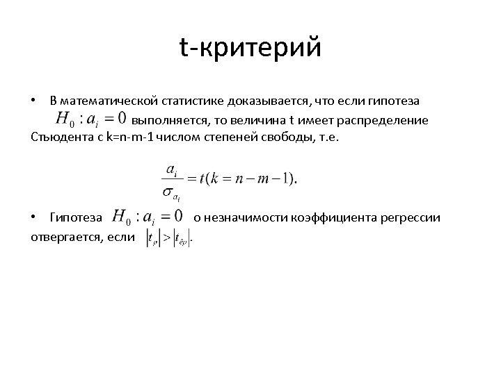 t-критерий • В математической статистике доказывается, что если гипотеза выполняется, то величина t имеет