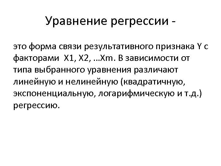 Уравнение регрессии это форма связи результативного признака Y с факторами Х 1, Х 2,