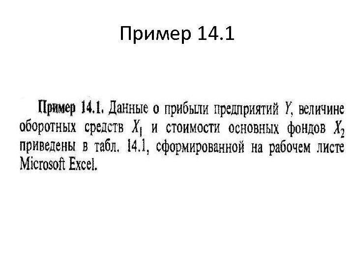 Пример 14. 1
