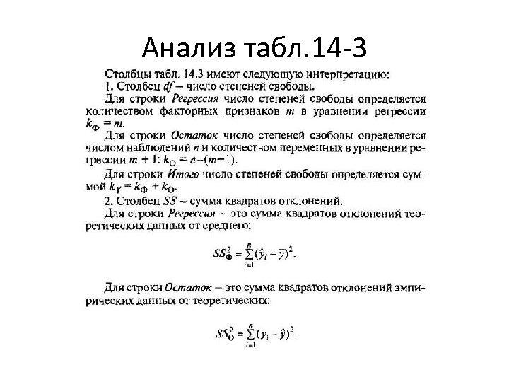 Анализ табл. 14 -3