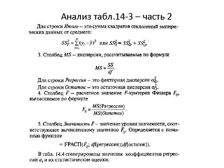 Анализ табл. 14 -3 – часть 2