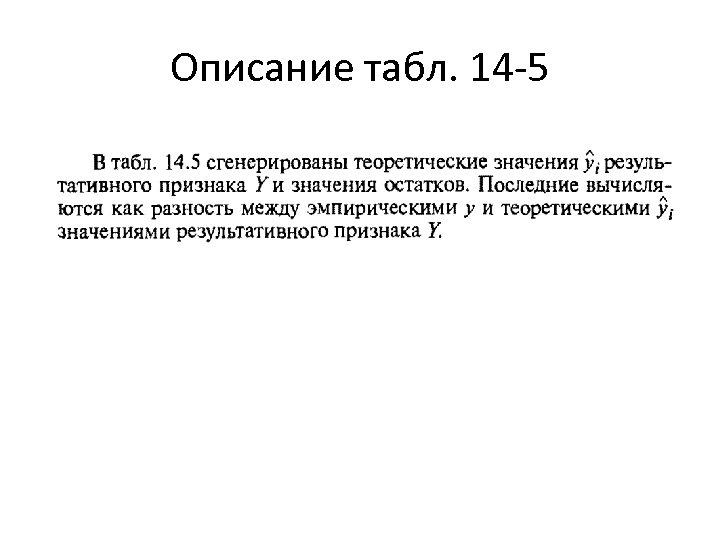 Описание табл. 14 -5