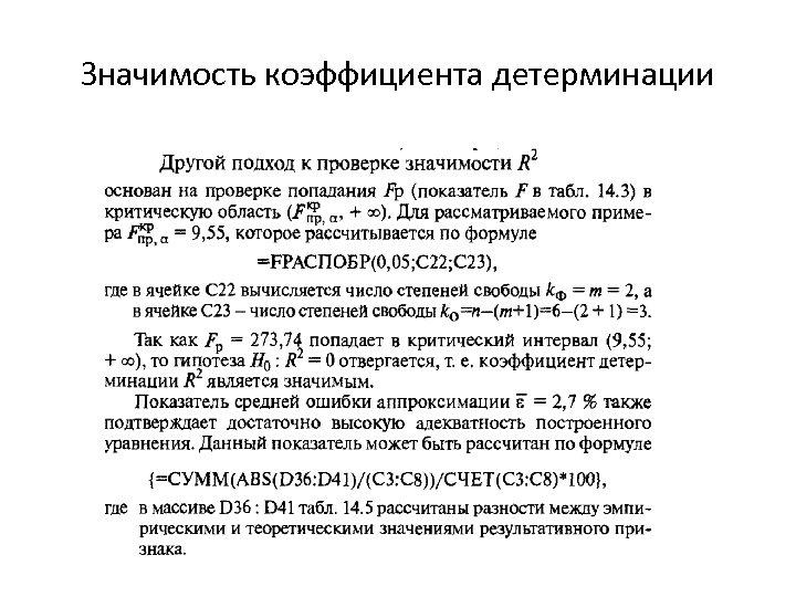 Значимость коэффициента детерминации