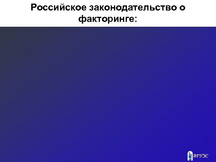 Российское законодательство о факторинге: