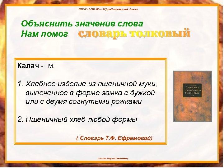 МБОУ «СОШ № 6» о. Муром Владимирской области Объяснить значение слова Нам помог Калач