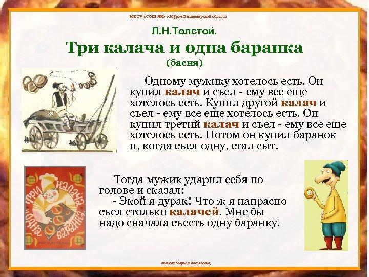 МБОУ «СОШ № 6» о. Муром Владимирской области Л. Н. Толстой. Три калача и