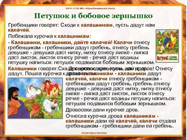 МБОУ «СОШ № 6» о. Муром Владимирской области Петушок и бобовое зернышко Гребенщики говорят: