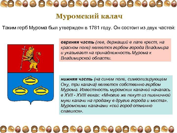 Муромский калач Таким герб Мурома был утвержден в 1781 году. Он состоит из двух