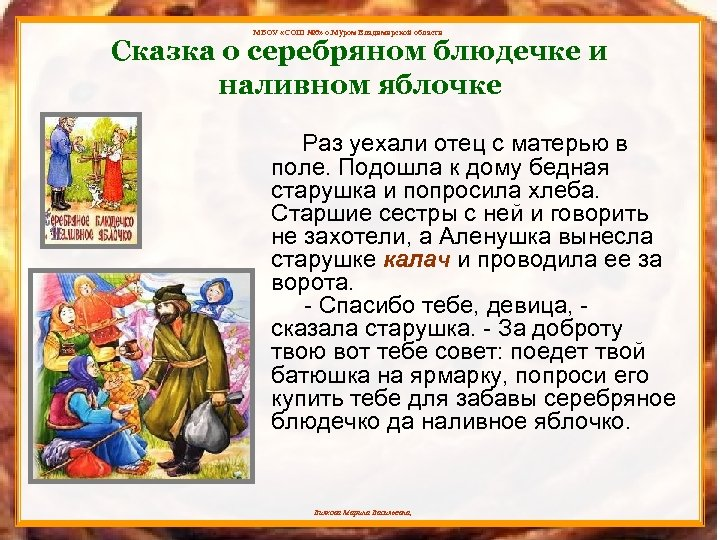 МБОУ «СОШ № 6» о. Муром Владимирской области Сказка о серебряном блюдечке и наливном