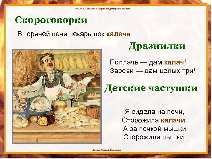 МБОУ «СОШ № 6» о. Муром Владимирской области Скороговорки В горячей печи пекарь пек
