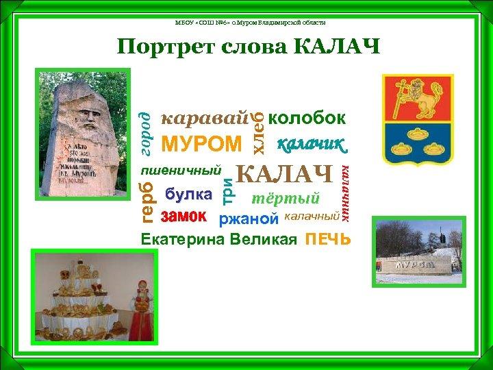 МБОУ «СОШ № 6» о. Муром Владимирской области каравай колобок МУРОМ калачик три герб