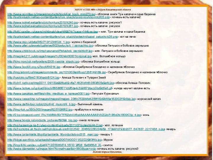 МБОУ «СОШ № 6» о. Муром Владимирской области http: //www. gornitsa. ru/images/products/book 4/al_book_mini 270.