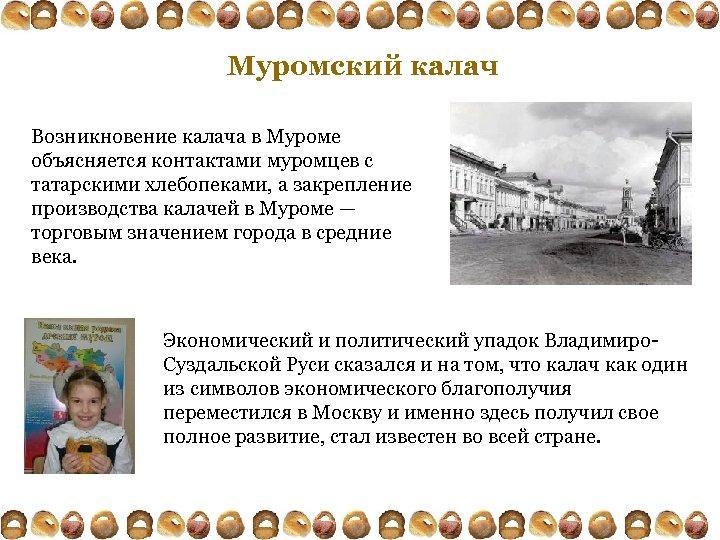 Муромский калач Возникновение калача в Муроме объясняется контактами муромцев с татарскими хлебопеками, а закрепление