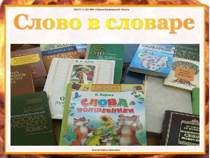 МБОУ «СОШ № 6» о. Муром Владимирской области Вилкова Марина Васильевна