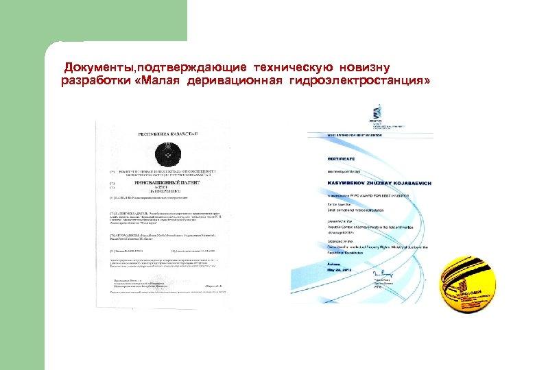 Документы, подтверждающие техническую новизну разработки «Малая деривационная гидроэлектростанция»