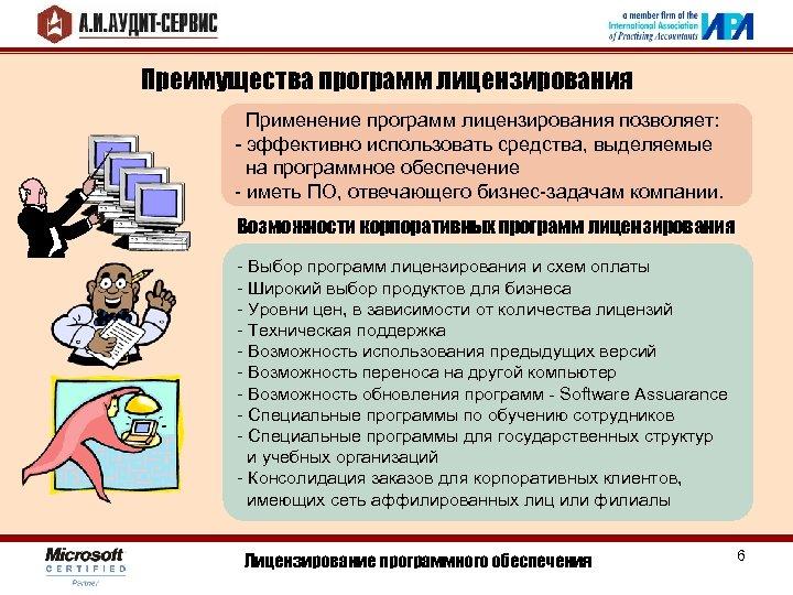 Преимущества программ лицензирования Применение программ лицензирования позволяет: - эффективно использовать средства, выделяемые на программное