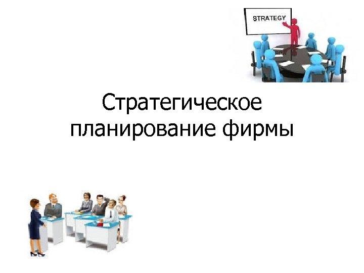 Стратегическое планирование фирмы