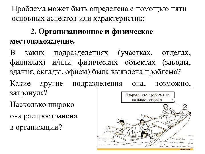 Проблема может быть определена с помощью пяти основных аспектов или характеристик: 2. Организационное и