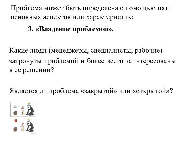 Проблема может быть определена с помощью пяти основных аспектов или характеристик: 3. «Владение проблемой»