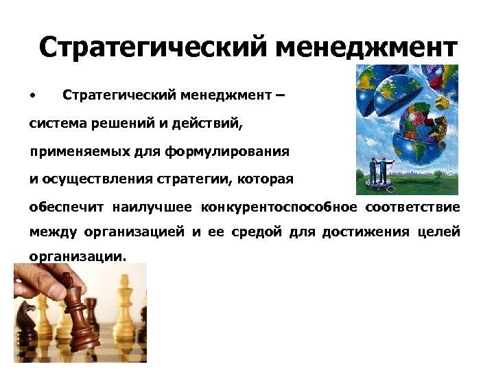 Стратегический менеджмент • Стратегический менеджмент – система решений и действий, применяемых для формулирования и