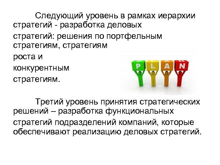 Следующий уровень в рамках иерархии стратегий - разработка деловых стратегий: решения по портфельным стратегиям,