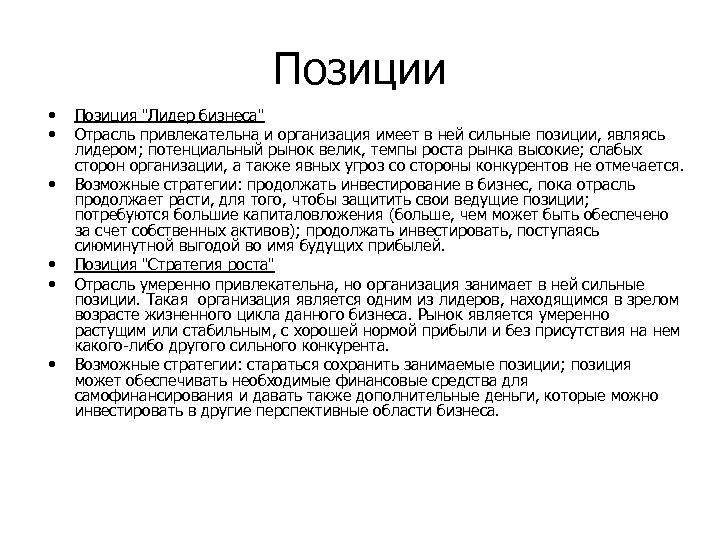 Позиции • • • Позиция